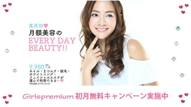 EVERY DAY BEAUTY キャンペーン